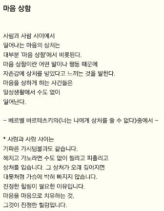 마음 상함.png